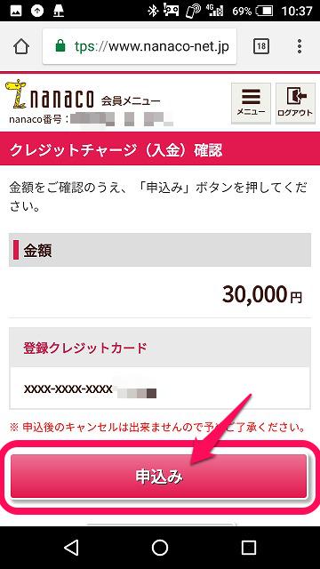 nanacoモバイルチャージ21