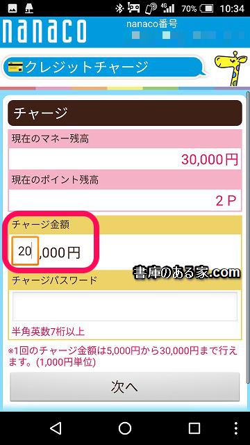 nanacoモバイルチャージ08