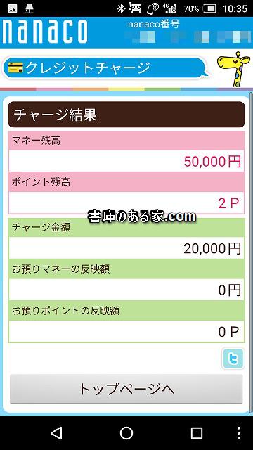 nanacoモバイルチャージ10