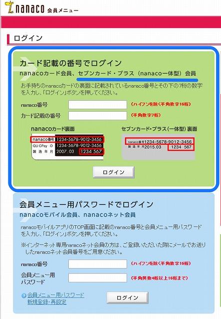 nanacoチャージ01