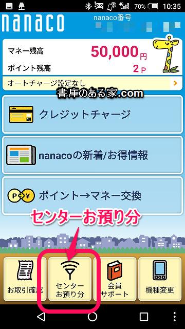 nanacoモバイルチャージ12