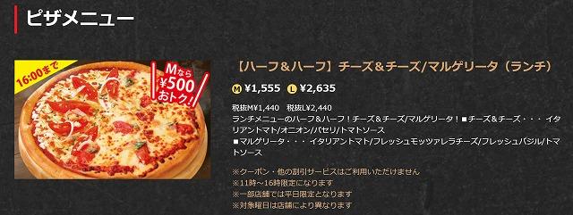 ピザハットランチ01
