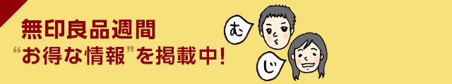 【無印良品週間】