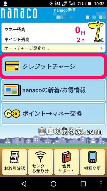 nanacoモバイルチャージ01