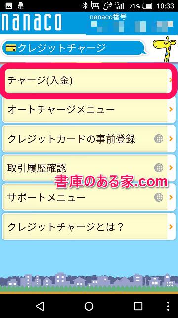 nanacoモバイルチャージ02