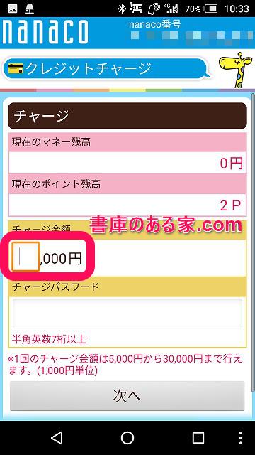 nanacoモバイルチャージ03