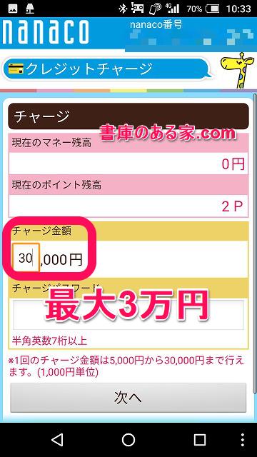 nanacoモバイルチャージ04