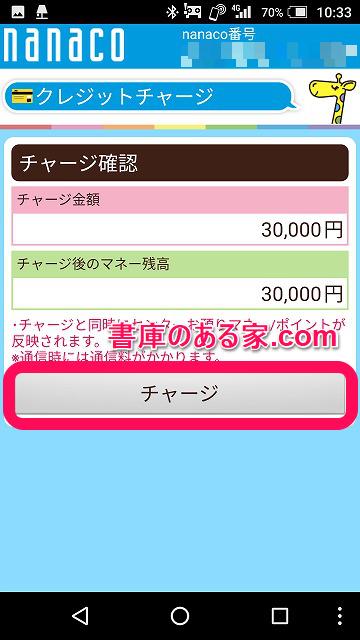 nanacoモバイルチャージ05