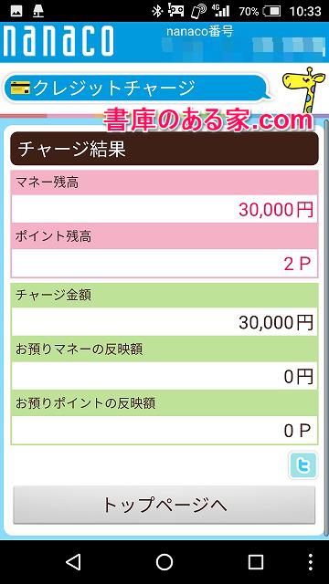 nanacoモバイルチャージ06