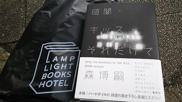 ランプライトブックスホテル名古屋01