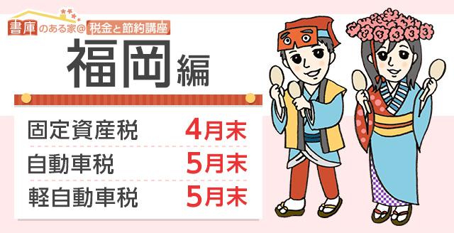 福岡市の税金