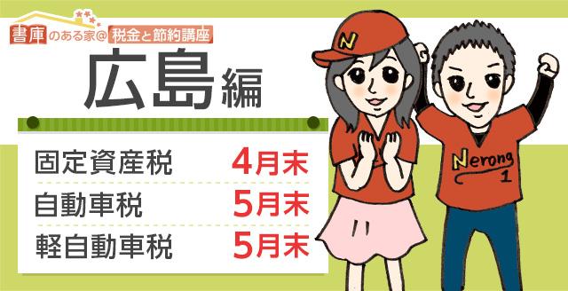 広島市の税金