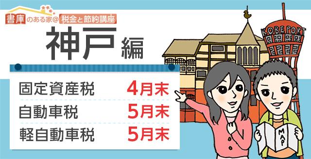 神戸市の税金