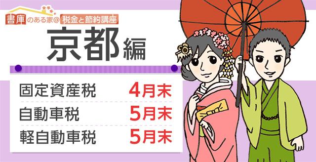 京都市の税金