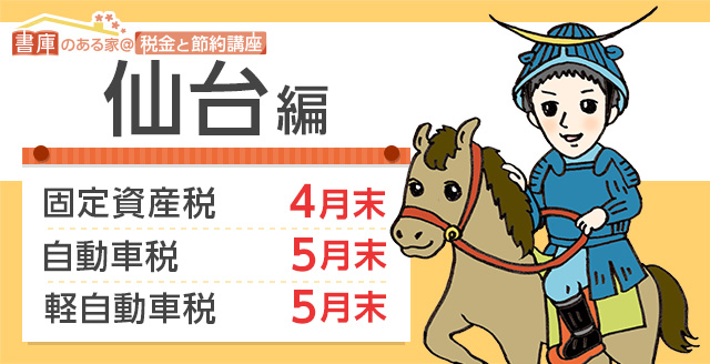 仙台市の税金