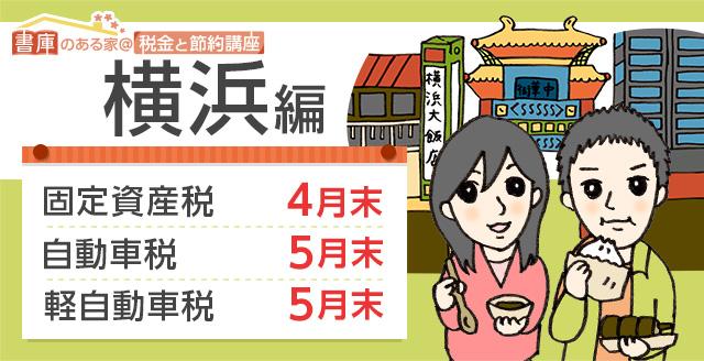 横浜市の税金
