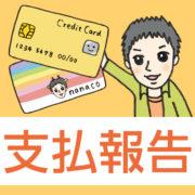 アイキャッチ_自動車税をクレジットカードチャージしたnanacoで支払ってきました