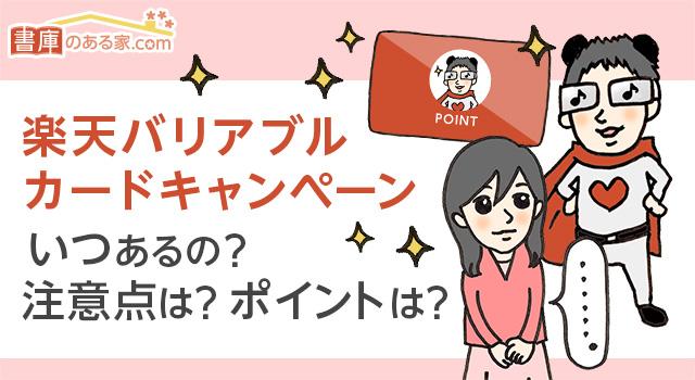 次の楽天バリアブルカードキャンペーンはいつ?受け取り方の注意点と期間限定ポイントの使い方