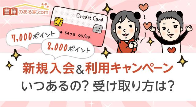 楽天カード80007000ポイント新規入会&利用キャンペーンはいつ?受け取り方は?
