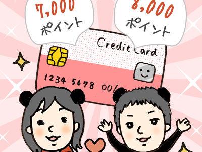 アイキャッチ_楽天カード80007000ポイント新規入会&利用キャンペーンはいつ?受け取り方は?