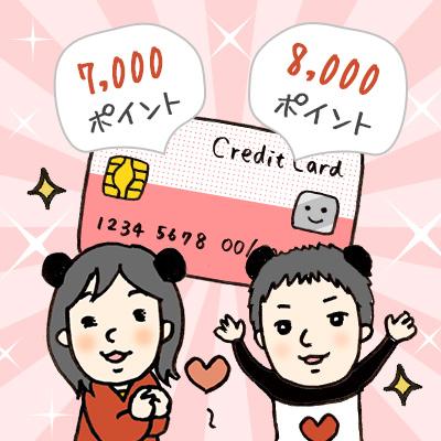 2000 楽天 しか カード もらえ ない ポイント