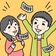 住宅ローン控除の還付金