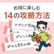 アイキャッチ_楽天市場お買い物マラソン・スーパーSALEをお得に楽しむ14の攻略方法