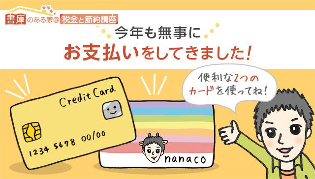 自動車税をクレジットカードチャージしたnanacoで支払ってきました