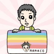 nanaco払い