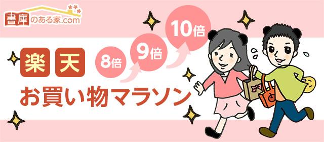 【お買い物マラソン】