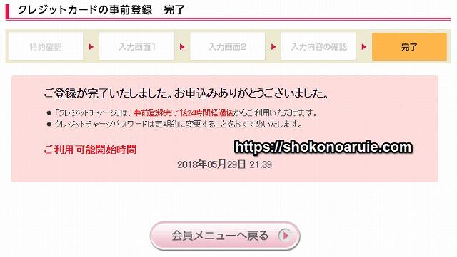 nanacoチャージ08