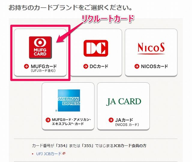 nanacoチャージ09
