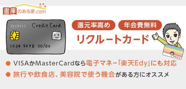 リクルートカード