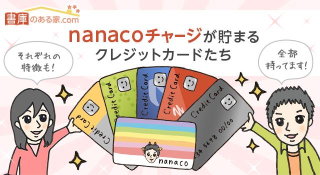 nanacoチャージでポイントが貯まるクレジットカード