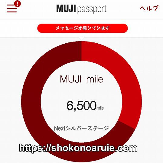MUJIマイル