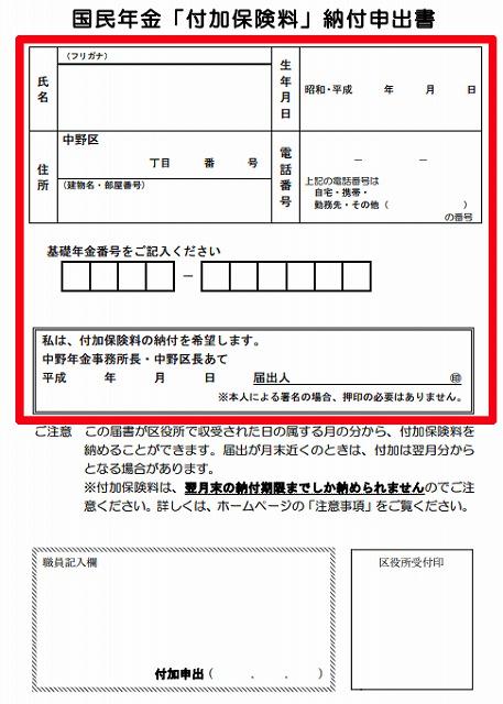 国民年金付加保険料納付申出書