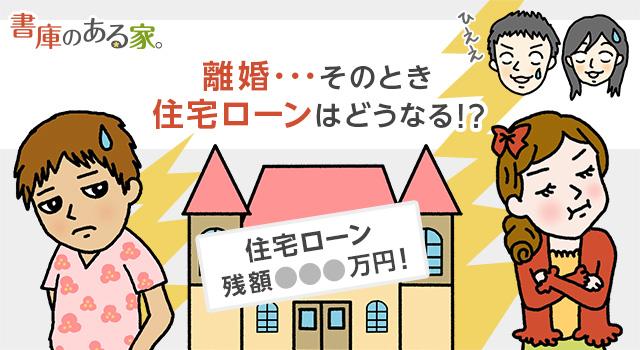 離婚と住宅ローン控除