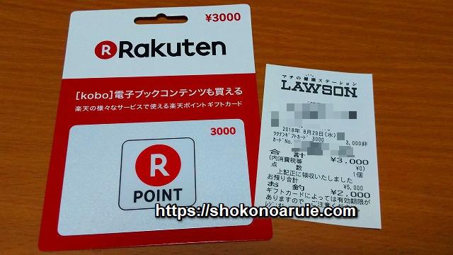 ローソン限定 ギフトカードキャンペーン