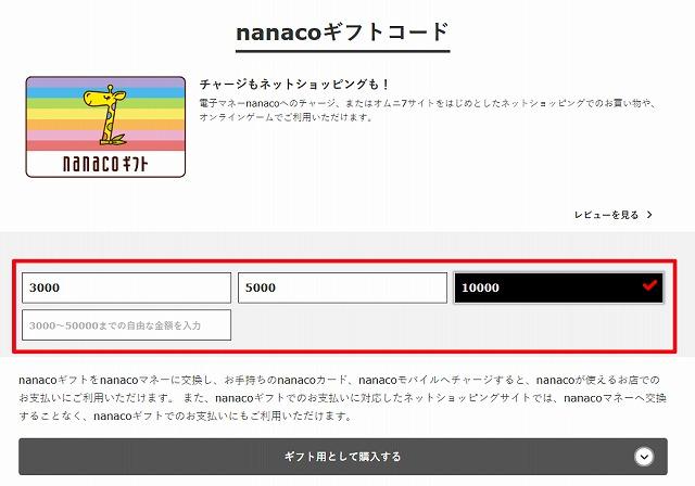 nanacoギフトコード