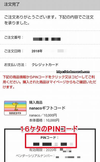 nanacoギフトカード