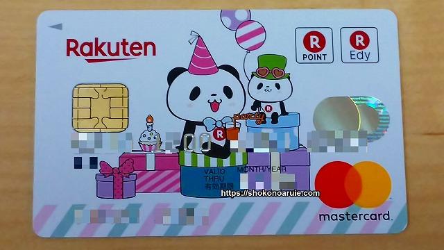 楽天カードお買いものパンダ5周年記念デザイン