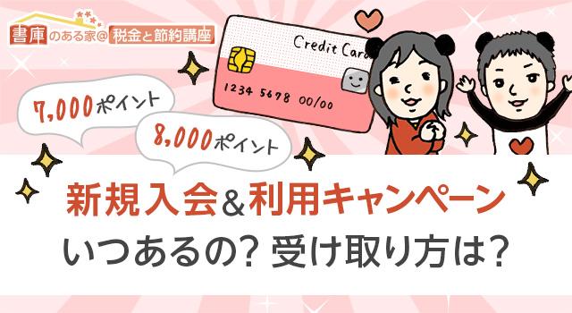 楽天カード8000,7000ポイント新規入会&利用キャンペーン
