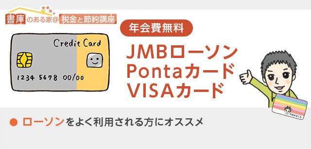 JMBローソンPontaカードVISAカード