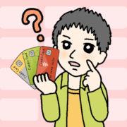 クレジットカードの枚数