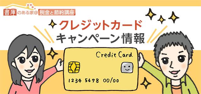 クレジットカードキャンペーン情報