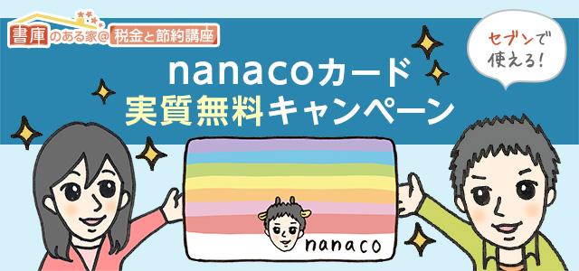 nanaco実質無料キャンペーン