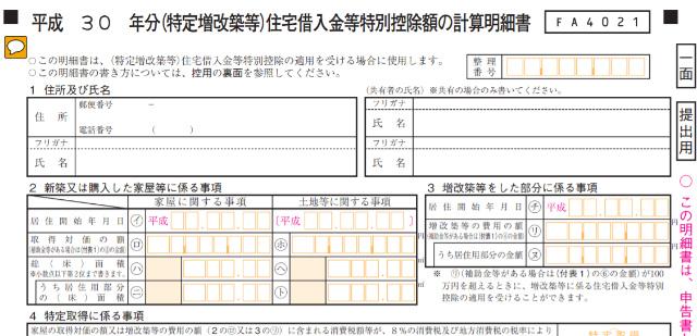 宅借入金等特別控除額の計算明細書