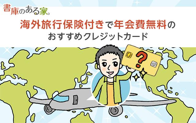 海外旅行保険カード