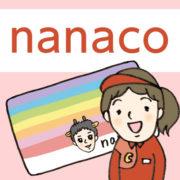 nanacoで税金や公共料金を支払って節約