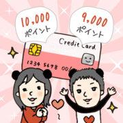 楽天カード10000ポイント